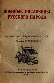 Военные пословицы русского народа