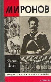 Миронов - Лосев Евгений Федорович