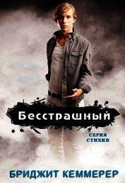 Бесстрашный (ЛП) - Кеммерер Бриджит