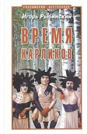 Время карликов - Рыбинский Игорь Егорович