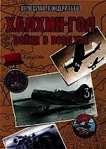 Халхин-Гол: Война в воздухе - Кондратьев Вячеслав Леонидович