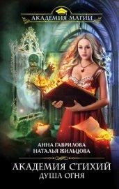 Душа Огня - Гаврилова Анна Сергеевна