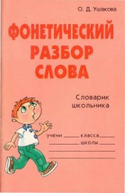 Фонетический разбор слова - Ушакова Ольга Дмитриевна