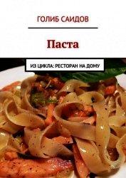 Книга Паста - Автор Саидов Голиб Бахшиллаевич