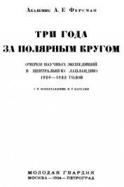 Три года за полярным кругом - Ферсман Александр Евгеньевич