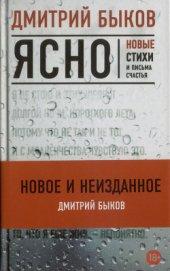 Ясно: новые стихи и письма счастья - Быков Дмитрий Львович