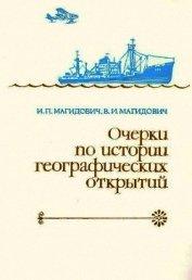 Очерки по истории географических открытий. Новейшие географические открытия и исследования (1917–198