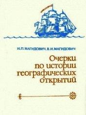 Очерки по истории географических открытий. Географические открытия и исследования нового времени (XI