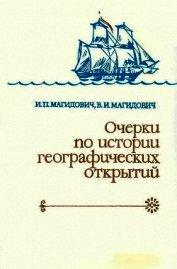 Очерки по истории географических открытий. Географические открытия и исследования нового времени (се
