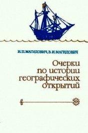 Очерки по истории географических открытий. Великие географические открытия (конец XV — середина XVII