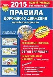 Правила дорожного движения РФ 2015 год