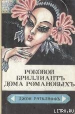 Роковой бриллиант дома Романовых - Рэтклиф Джон