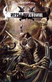 Игры чудовищ - Рымжанов Тимур