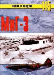 Миг-3 - Иванов С. В.