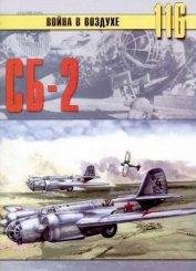 Сб-2 - Иванов С. В.