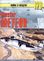 Gloster Meteor - Иванов С. В.