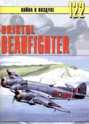 Bristol Beaufighter - Иванов С. В.