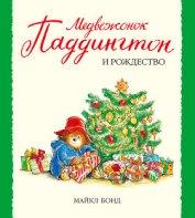 Медвежонок Паддингтон и Рождество - Бонд Майкл
