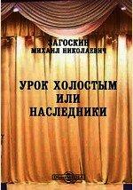 Урок холостым, или наследники - Загоскин Михаил Николаевич