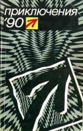 Приключения 1990 - Молчанов Андрей Алексеевич