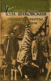 Полвека охоты на тигров - Янковский Юрий Михайлович