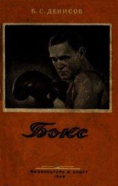 Книга Бокс - Автор Денисов Борис Семенович