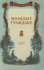 Молодые граждане (Рассказы) - Антонов Сергей Валентинович