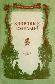 Здоровые, смелые! (Рассказы) - Баныкин Виктор Иванович