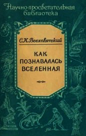 Как познавалась вселенная - Всехсвятский Сергей Константинович
