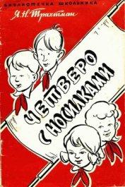 Четверо с носилками - Трахтман Яков Михайлович