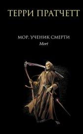 Мор, ученик Смерти - Пратчетт Терри Дэвид Джон