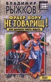 Фраер вору не товарищ! - Рыжков Владимир Васильевич