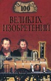 100 великих изобретений - Рыжов Константин Владиславович