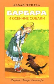 Барбара и осенние собаки - Тунгал Леэло Феликсовна