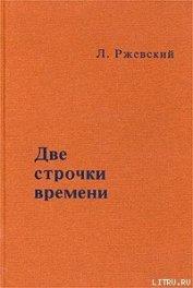 Две строчки времени - Ржевский Леонид