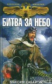 Битва за небо - Сабайтис Максим