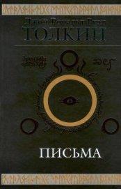 Джон Рональд Руэл Толкин. Письма