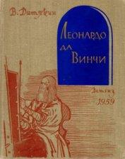 Леонардо да Винчи - Дитякин Валентин Тихонович