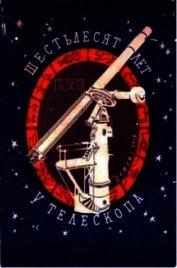Шестьдесят лет у телескопа - Тихов Гавриил Адрианович