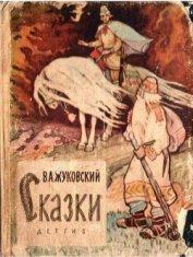 Сказки - Жуковский Василий Андреевич