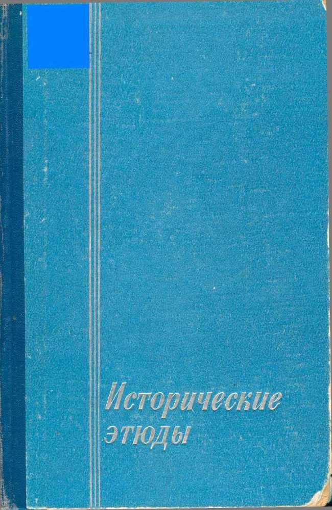 Исторические этюды - _0.jpg