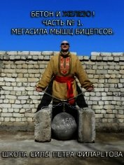 Мегасила мышц бицепсов - Филаретов Петр Геннадьевич
