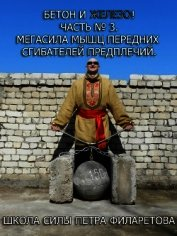 Мегасила мышц передних сгибателей предплечий - Филаретов Петр Геннадьевич