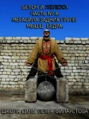 Книга Мегасила задних групп мышц бедра - Автор Филаретов Петр Геннадьевич