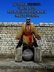 Книга Мегасила икроножных мышц голени - Автор Филаретов Петр Геннадьевич