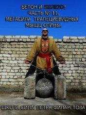 Мегасила трапециевидных мышц спины - Филаретов Петр Геннадьевич