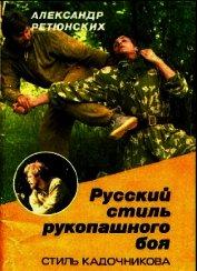 Книга Русский стиль рукопашного боя (стиль Кадочникова) - Автор Ретюнских Александр Иванович