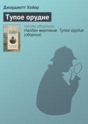 Тупое орудие (др. перевод) - Хейер Джорджетт