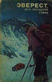 Книга Эверест, юго-западная стена - Автор Замятин Л. М.