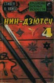 Книга Нин-дзютсу 4. Завещание воинов-невидимок - Автор Хайес Стивен К.